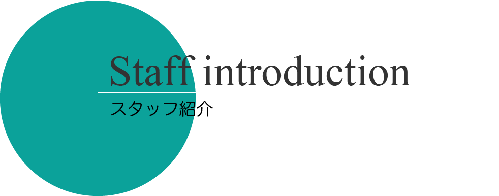 staff introduction スタッフ紹介